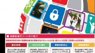 RICOH Innovation Saitama 2019